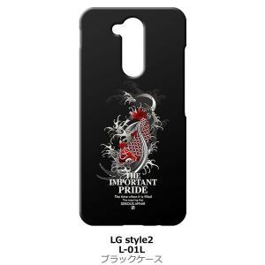 LG style 2 L-01L ブラック ハードケース ip1036 和風 和柄 鯉 ロゴ|ss-link