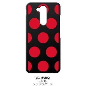 LG style 2 L-01L ブラック ハードケース 大 ドット柄 水玉 レッド|ss-link