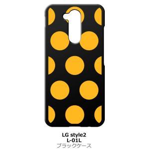 LG style 2 L-01L ブラック ハードケース 大 ドット柄 水玉 イエロー|ss-link