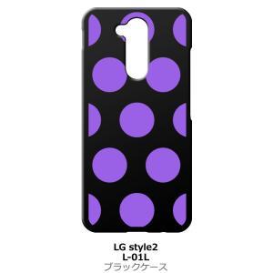 LG style 2 L-01L ブラック ハードケース 大 ドット柄 水玉 パープル|ss-link