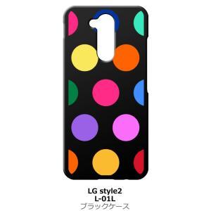 LG style 2 L-01L ブラック ハードケース 大 ドット柄 水玉 マルチカラー|ss-link