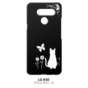 LG K50 softbank ブラック ハードケース 猫 ネコ 花柄 a026|ss-link