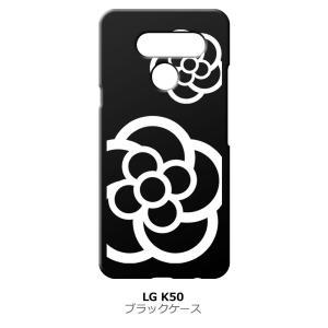 LG K50 softbank ブラック ハードケース カメリア 花柄|ss-link