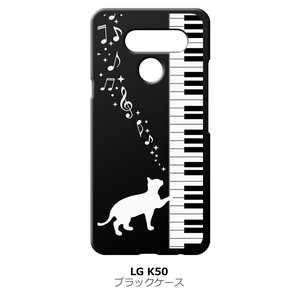 LG K50 softbank ブラック ハードケース ピアノと白猫 ネコ 音符 ミュージック キラキラ|ss-link