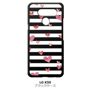 LG K50 softbank ブラック ハードケース ハート&ボーダー|ss-link