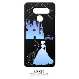 LG K50 softbank ブラック ハードケース シンデレラ(ブルー) キラキラ プリンセス|ss-link