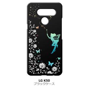 LG K50 softbank ブラック ハードケース フェアリー キラキラ 妖精 花柄 蝶|ss-link
