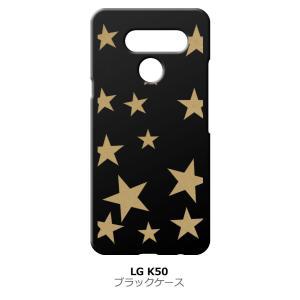 LG K50 softbank ブラック ハードケース 星 スター ベージュ|ss-link