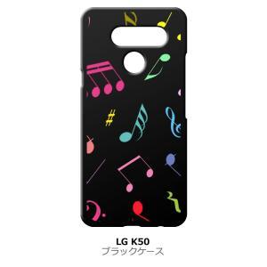 LG K50 softbank ブラック ハードケース 音符 ト音記号 カラフル|ss-link