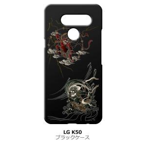 LG K50 softbank ブラック ハードケース ip1031 和風 和柄 風神 雷神 トライバル ss-link