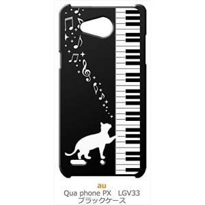 LGV33 Qua phone PX ブラック ハードケース ピアノと白猫 ネコ 音符 ミュージック キラキラ|ss-link