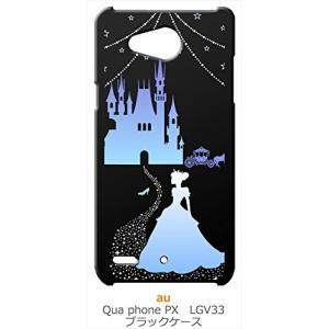 LGV33 Qua phone PX ブラック ハードケース シンデレラ(ブルー) キラキラ プリンセス|ss-link
