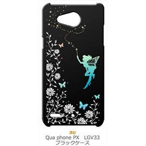 LGV33 Qua phone PX ブラック ハードケース フェアリー キラキラ 妖精 花柄 蝶|ss-link