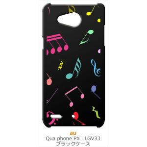LGV33 Qua phone PX ブラック ハードケース 音符 ト音記号 カラフル|ss-link