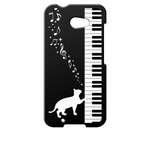 M01 ARROWS アローズ イオンモバイル NifMo 楽天モバイル  ブラック ハードケース ピアノと白猫 ネコ 音符 ミュージック キラキラ カバー ジャケット スマートフ|ss-link