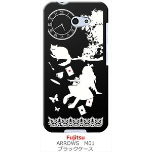 M01 ARROWS アローズ イオンモバイル NifMo 楽天モバイル  ブラック ハードケース Alice in wonderland アリス 猫 トランプ カバー ジャケット スマートフォン|ss-link