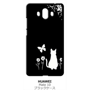 Mate 10 HUAWEI ブラック ハードケース 猫 ネコ 花柄 a026 ss-link