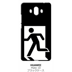 Mate 10 HUAWEI ブラック ハードケース 非常口 ss-link