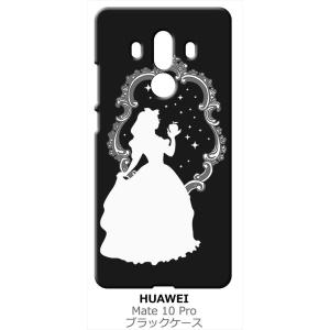 Mate 10 Pro HUAWEI ブラック ハードケース 白雪姫 リンゴ キラキラ プリンセス ss-link