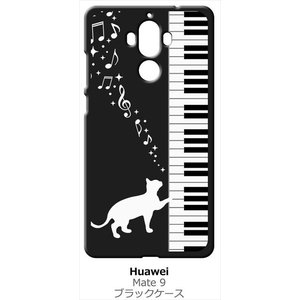 Mate 9 HUAWEI 楽天モバイル ブラック ハードケース ピアノと白猫 ネコ 音符 ミュージック キラキラ|ss-link