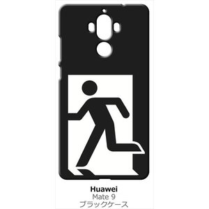 Mate 9 HUAWEI 楽天モバイル ブラック ハードケース 非常口|ss-link