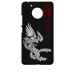 Moto G5 モトローラ ブラック ハードケース ip1040 和風 和柄 鳳凰 鳥 トライバル|ss-link