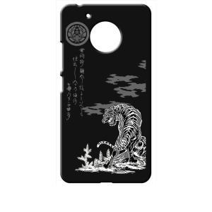 Moto G5 モトローラ ブラック ハードケース ip1035 和風 和柄 家紋 虎|ss-link