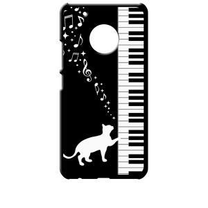 Moto G5 Plus モトローラ ブラック ハードケース ピアノと白猫 ネコ 音符 ミュージック キラキラ|ss-link