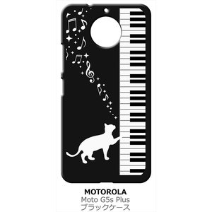 Moto G5s Plus Motorola モトローラ ブラック ハードケース ピアノと白猫 ネコ 音符 ミュージック キラキラ|ss-link