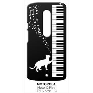 Moto X Play Motorola モトローラ ブラック ハードケース ピアノと白猫 ネコ 音符 ミュージック キラキラ|ss-link