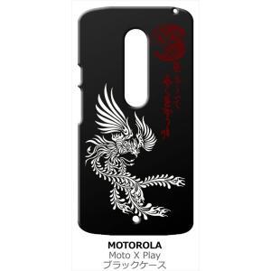 Moto X Play Motorola モトローラ ブラック ハードケース ip1040 和風 和柄 鳳凰 鳥 トライバル|ss-link