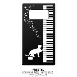 FREETEL MUSASHI FTJ161A-Musashi ブラック ハードケース ピアノと白猫 ネコ 音符 ミュージック キラキラ|ss-link