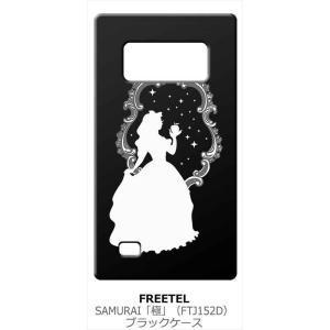 FREETEL MUSASHI FTJ161A-Musashi ブラック ハードケース 白雪姫 リンゴ キラキラ プリンセス|ss-link