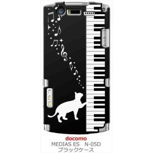 N-05D MEDIAS ES メディアス docomo ブラック ハードケース ピアノと白猫 ネコ 音符 ミュージック キラキラ ss-link