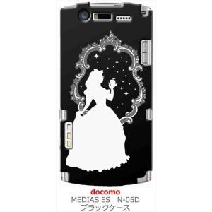 N-05D MEDIAS ES メディアス docomo ブラック ハードケース 白雪姫 リンゴ キラキラ プリンセス ss-link