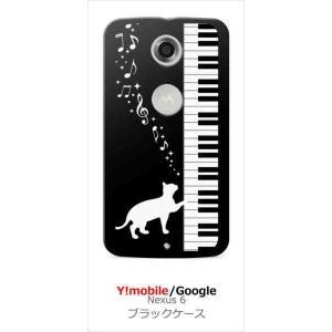 Nexus 6 ネクサス Google グーグル Y!Mobile ブラック ハードケース ピアノと白猫 ネコ 音符 ミュージック キラキラ カバー ジャケット スマートフォン ss-link
