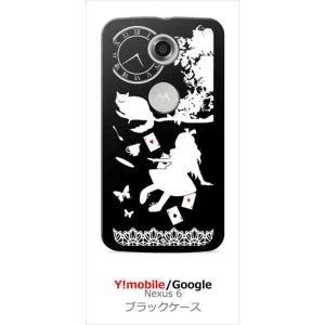 Nexus 6 ネクサス Google グーグル Y!Mobile ブラック ハードケース Alice in wonderland アリス 猫 トランプ カバー ジャケット スマートフォン ss-link