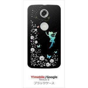 Nexus 6 ネクサス Google グーグル Y!Mobile ブラック ハードケース フェアリー キラキラ 妖精 花柄 蝶 カバー ジャケット スマートフォン ss-link