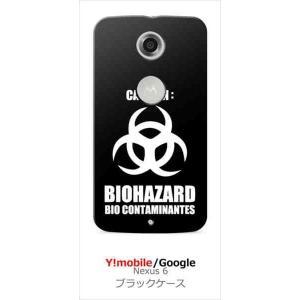 Nexus 6 ネクサス Google グーグル Y!Mobile ブラック ハードケース バイオハザード BIOHAZARD ロゴ カバー ジャケット スマートフォン ss-link