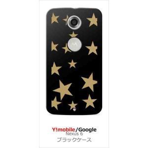Nexus 6 ネクサス Google グーグル Y!Mobile ブラック ハードケース 星 スター ベージュ カバー ジャケット スマートフォン ss-link