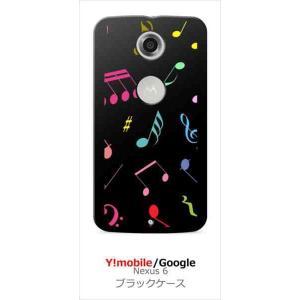 Nexus 6 ネクサス Google グーグル Y!Mobile ブラック ハードケース 音符 ト音記号 カラフル カバー ジャケット スマートフォン ss-link