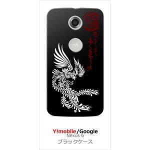 Nexus 6 ネクサス Google グーグル Y!Mobile ブラック ハードケース ip1040 和風 和柄 鳳凰 鳥 トライバル カバー ジャケット スマートフォン ss-link