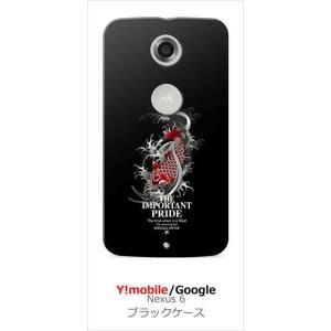 Nexus 6 ネクサス Google グーグル Y!Mobile ブラック ハードケース ip1036 和風 和柄 鯉 ロゴ カバー ジャケット スマートフォン ss-link