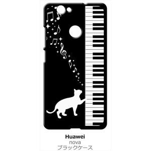 nova HUAWEI 楽天モバイル ブラック ハードケース ピアノと白猫 ネコ 音符 ミュージック キラキラ|ss-link