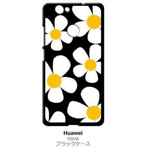 nova HUAWEI 楽天モバイル ブラック ハードケース デイジー 花柄 レトロ フラワー|ss-link