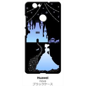 nova HUAWEI 楽天モバイル ブラック ハードケース シンデレラ(ブルー) キラキラ プリンセス|ss-link