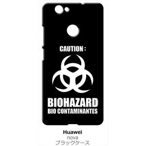 nova HUAWEI 楽天モバイル ブラック ハードケース バイオハザード BIOHAZARD ロゴ|ss-link