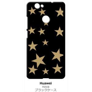 nova HUAWEI 楽天モバイル ブラック ハードケース 星 スター ベージュ|ss-link