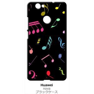nova HUAWEI 楽天モバイル ブラック ハードケース 音符 ト音記号 カラフル|ss-link