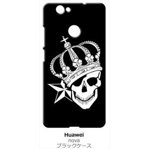 nova HUAWEI 楽天モバイル ブラック ハードケース スカル クラウン 王冠 ドクロ 骸骨 星 スター|ss-link